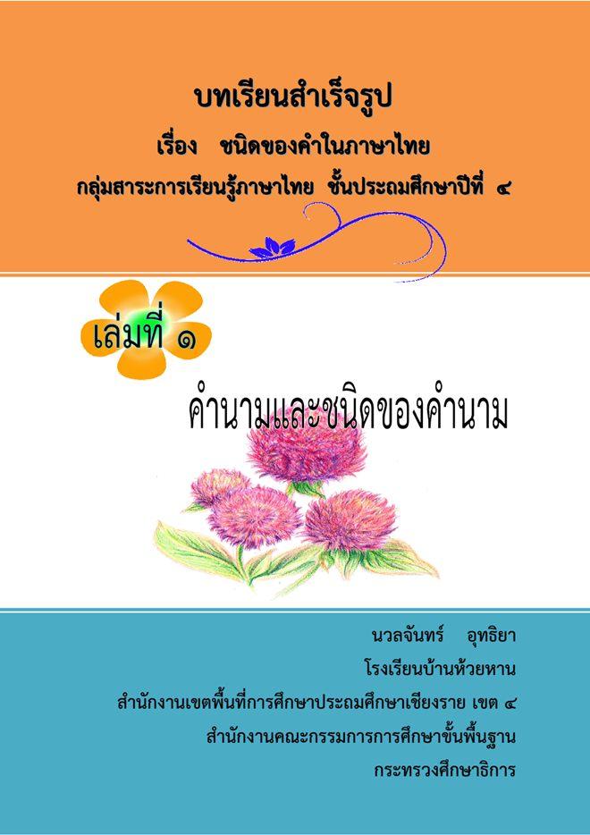 บทเรียนสำเร็จรูป เรื่อง ชนิดของคำในภาษาไทย ป.4 ผลงานครูนวลจันทร อุทธิยา