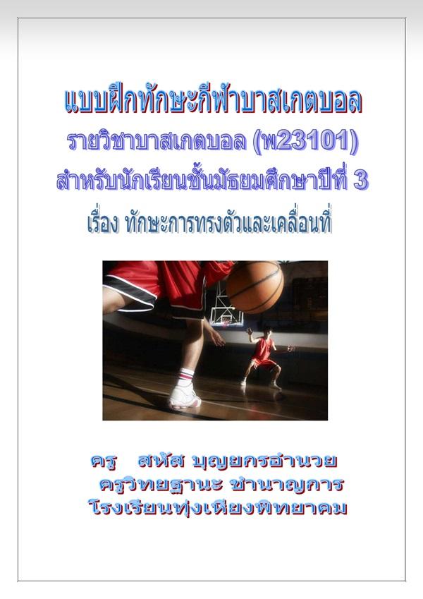 แบบฝึกและทดสอบทักษะกีฬาบาสเกตบอล ม.3 ผลงานครูสหัส บุญยกรอำนวย