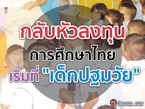 """กลับหัวลงทุนการศึกษาไทยเริ่มที่""""เด็กปฐมวัย"""""""