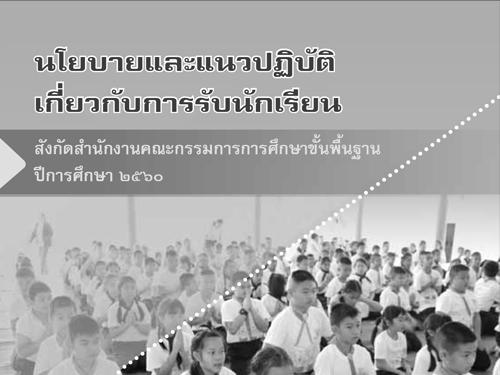 หนังสือนโยบายและแนวปฏิบัติเกี่ยวกับการรับนักเรียน สังกัดสำนักงานคณะกรรมการการศึกษาขั้นพื้นฐาน ปีการศึกษา 2560