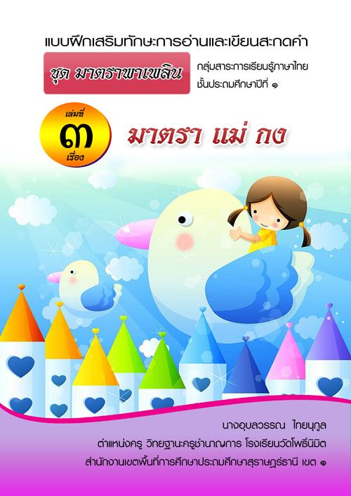 แบบฝึกเสริมทักษะการอ่านและเขียนสะกดคำ ชุด มาตราพาเพลิน ภาษาไทย ป.1 ผลงานครูอุบลวรรณ ไทยนุกูล