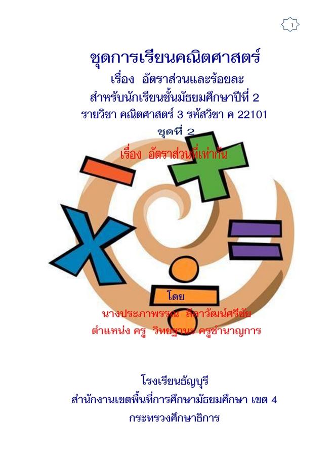 ชุดการเรียนคณิตศาสตร์ เรื่อง อัตราส่วนและร้อยละ ผลงานครูประภาพรรณ ลีลาวัฒน์ศรีชัย