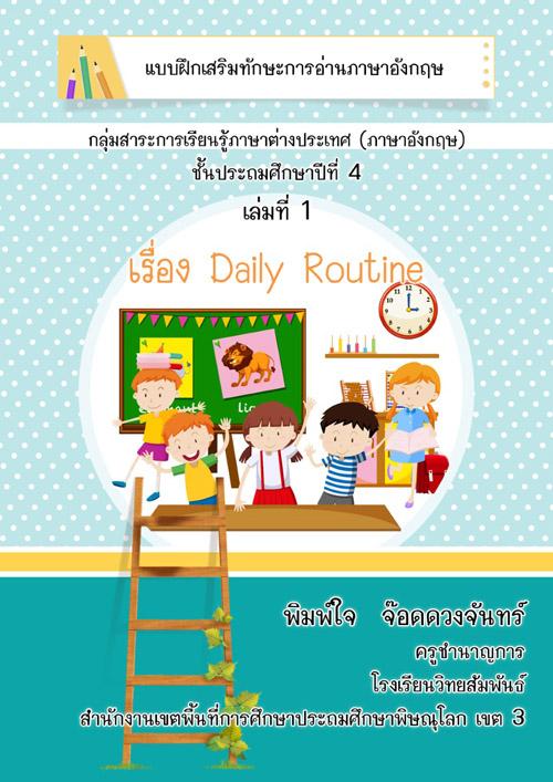 แบบฝึกเสริมทักษะการอ่านภาษาอังกฤษ เล่มที่ 1 Daily Routine ระดับชั้นประถมศึกษาปีที่ 4 ผลงานครูพิมพ์ใจ จ๊อดดวงจันทร์