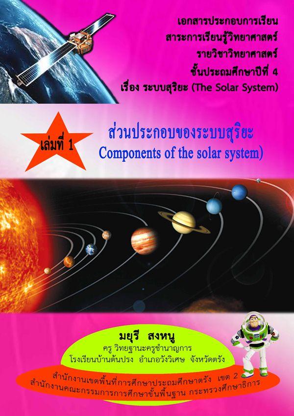 เอกสารประกอบการเรียน วิทยาศาสตร์ ป.4 เรื่อง  ส่วนประกอบของระบบสุริยะ ผลงานครูมยุรี สงหนู