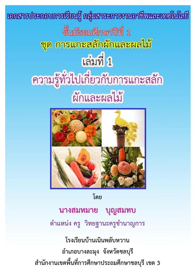 เอกสารประกอบการเรียนรู้ ชุดการแกะสลักผักและผลไม้ ผลงานครูสมหมาย บุญสมทบ