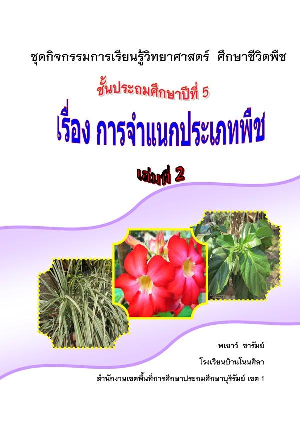 ชุดกิจกรรมการเรียนรู้วิทยาศาสตร์ ศึกษาชีวิตพืช ป.5 ผลงานครูพเยาว์ ซารัมย์