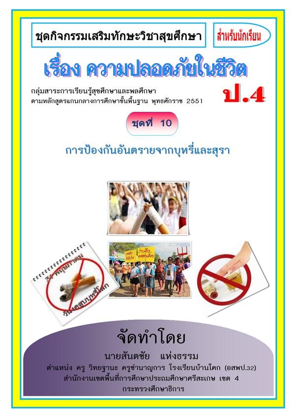 ชุดกิจกรรมเสริมทักษะวิชาสุขศึกษา ป.4 การป้องกันอันตรายจากบุหรี่และสุรา ผลงานครูสันตชัย  แห่งธรรม