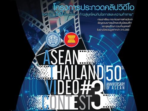 กรมอาเซียน จัดกิจกรรมประกวดคลิปวิดีโอ ชิงรางวัล 315,000 บาท