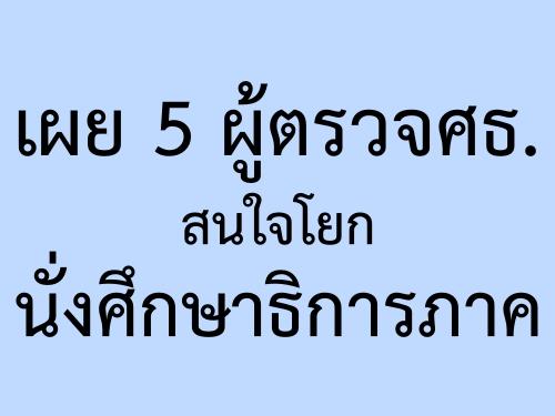 เผย 5 ผู้ตรวจศธ. สนใจโยกนั่งศึกษาธิการภาค