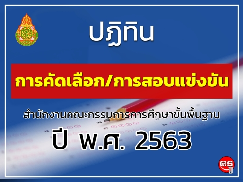 ปฏิทินการคัดเลือก/การสอบแข่งขัน สำนักงานคณะกรรมการการศึกษาขั้นพื้นฐาน ปี พ.ศ. 2563