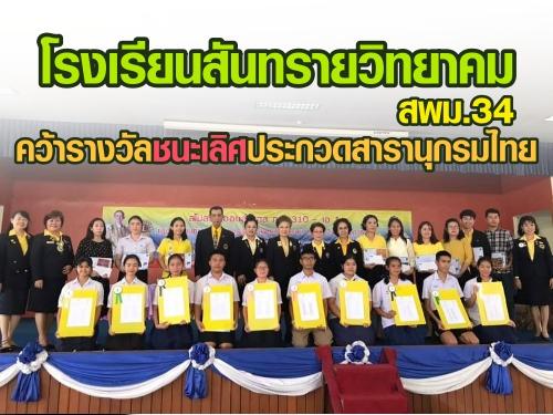โรงเรียนสันทรายวิทยาคม จังหวัดเชียงใหม่ สังกัด.สพม.34 คว้ารางวัลชนะเลิศประกวดสารานุกรมไทย
