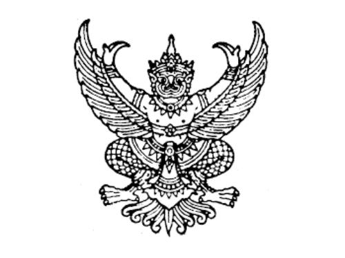 แก้ไขเพิ่มเติมคำสั่งแต่งตั้งข้าราชการปฏิบัติหน้าที่รองศึกษาธิการภาค สั่ง ณ วันที่ 8 พฤศจิกายน 2559