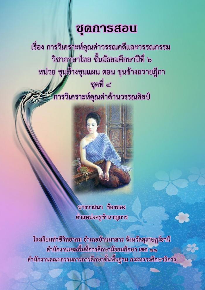 ชุดการสอนวิชาภาษาไทย เรื่อง การวิเคราะห์คุณค่าวรรณคดีและวรรณกรรม ม.6 ผลงานครูวาสนา ช้องทอง