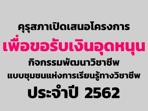 คุรุสภาเปิดเสนอโครงการเพื่อขอรับเงินอุดหนุนกิจกรรมพัฒนาวิชาชีพแบบชุมชนแห่งการเรียนรู้ ทางวิชาชีพ ประจำปี 2562