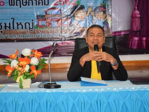 สพป.ปัตตานี เขต 3 ขับเคลื่อนการนำหลักสูตรต้านทุจริตศึกษา (Anti - Corruption Education) สู่สถานศึกษา