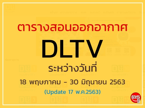 ด่วนที่สุด! ประชาสัมพันธ์ตารางสอนออกอากาศ DLTV ระหว่างวันที่ 18 พฤษภาคม - 30 มิถุนายน 2563 (Update 17พ.ค.63)
