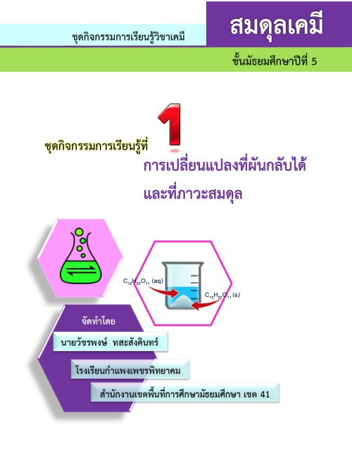 ชุดกิจกรรมการเรียนรู้วิชาเคมี เรื่อง สมดุลเคมี ผลงานครูวัชรพงษ์ ทสะสังคินทร์