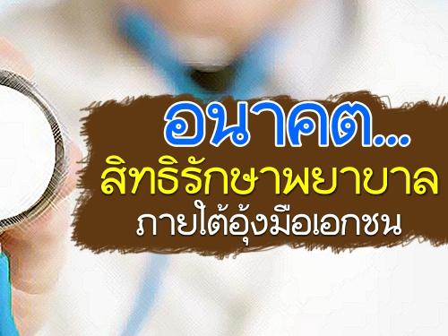 อนาคต...สิทธิรักษาพยาบาล ภายใต้อุ้งมือเอกชน