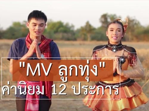 """ค่านิยม 12 ประการ """"MV ลูกทุ่ง"""""""