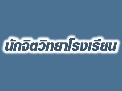 สพฐ.ชู 'นักจิตวิทยาโรงเรียน' ร่วมขับเคลื่อน Thailand 4.0