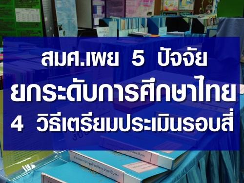 สมศ.สะท้อน 5 ปัจจัยยกระดับการศึกษาขั้นพื้นฐานไทย