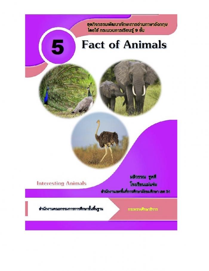 ชุดกิจกรรมพัฒนาทักษะการอ่านภาษาองั กฤษ โดยใช้กระบวนการเรียนรู้ 9 ขั้น เรื่อง Interesting Animals ผลงานครูมลิวรรณ ชูคดี