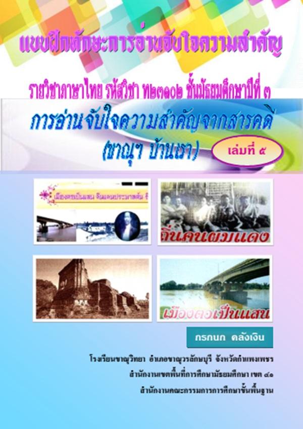 แบบฝึกทักษะการอ่านจับใจความสำคัญ  ภาษาไทย ม.3 ผลงานครูกรกนก คลังเงิน