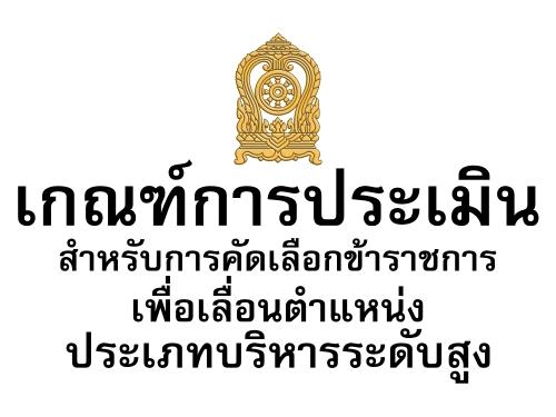 เกณฑ์การประเมินสำหรับการคัดเลือกข้าราชการเพื่อเลื่อนตำแหน่งประเภทบริหารระดับสูง