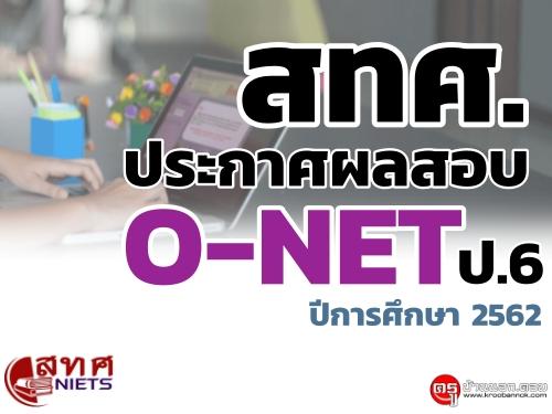สทศ.ประกาศผลสอบ O-NET ป.6 ปีการศึกษา 2562 แล้ว