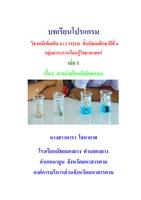 บทเรียนโปรแกรม วิชาเคมีเพิ่มเติม เรื่อง การถ่ายโอนอิเล็กตรอน ผลงานครูดารา โลหากาศ