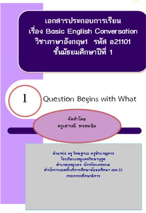 เอกสารประกอบการเรียน เรื่อง Basic English Conversation ชั้นมัธยม ศึกษาปีที่ 1 ผลงานครูเสาวณี  พรหมนิล