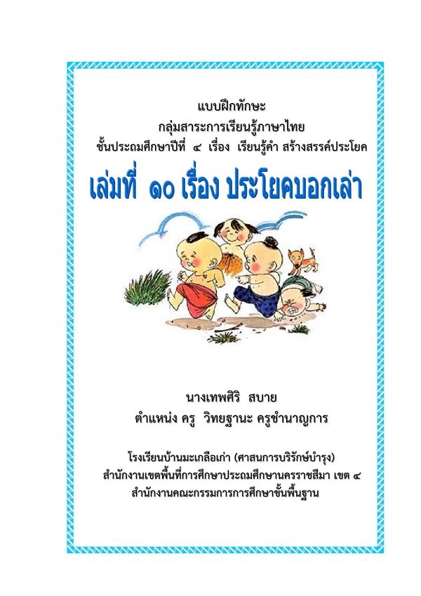 แบบฝึกทักษะ ภาษาไทย ป.4 เรื่อง ประโยคบอกเล่า ผลงานครูเทพศิริ สบาย