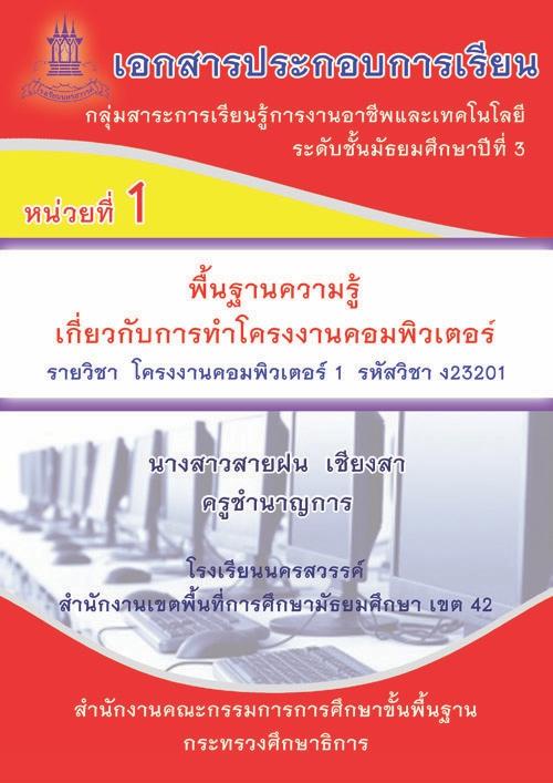 เอกสารประกอบการเรียน เรื่อง โครงงานคอมพิวเตอร์ ผลงานครูสายฝน เชียงสา