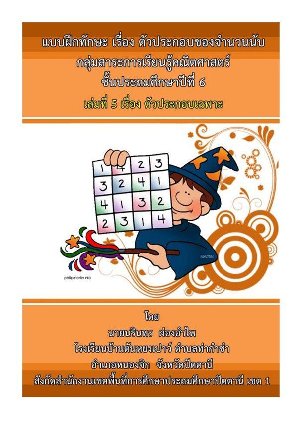 แบบฝึกทักษะ คณิตศาสตร์ ป.6 เรื่อง ตัวประกอบของจำนวนนับ ผลงานครูนรินทร  ผ่องอำไพ