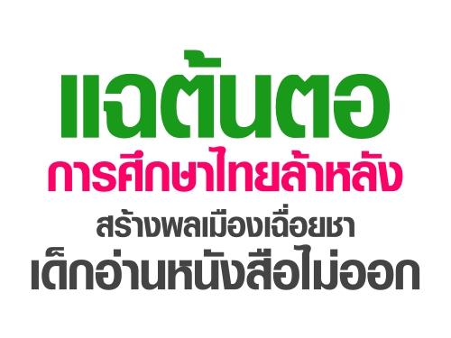 แฉต้นตอการศึกษาไทยล้าหลัง สร้างพลเมืองเฉื่อยชา เด็กอ่านหนังสือไม่ออก