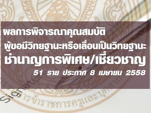 ผลการพิจารณาคุณสมบัติผู้ขอเลื่อนวิทยฐานะชำนาญการพิเศษและเชี่ยวชาญ 51ราย (8เม.ย.58)