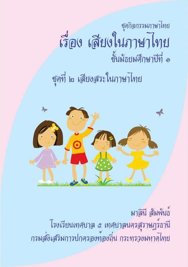 ชุดกิจกรรมภาษาไทย เรื่อง เสียงในภาษาไทย ผลงานครูมาลินี สัมพันธ์