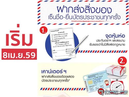 ไปรษณีย์ไทย เเจ้ง ส่งไปรษณีย์ต้องแสดงบัตรประชาชน เริ่ม 8เม.ย.นี้