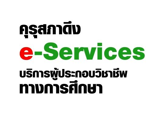คุรุสภาดึง e-Services บริการผู้ประกอบวิชาชีพทางการศึกษา