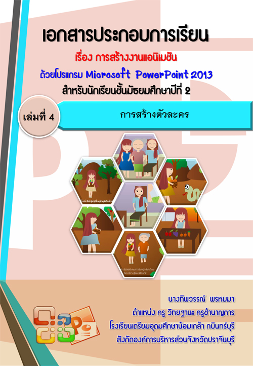 เอกสารประกอบการเรียน เรื่อง การสร้างงานแอนิเมชันด้วยโปรแกรม Microsoft PowerPoint 2013 ผลงานครูทิพวรรณ์ พรหมมา