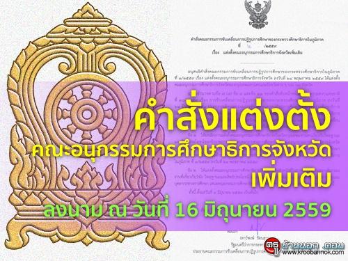 คำสั่งแต่งตั้งคณะอนุกรรมการศึกษาธิการจังหวัดเพิ่มเติม ลงนาม ณ วันที่ 16 มิถุนายน 2559