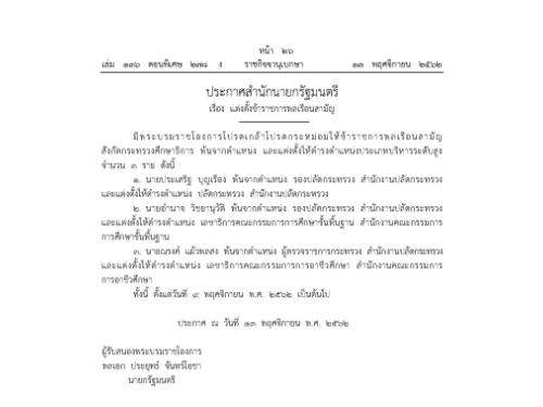 ประกาศสำนักนายกรัฐมนตรี เรื่อง แต่งตั้งข้าราชการพลเรือนสามัญ (กระทรวงศึกษาธิการ)