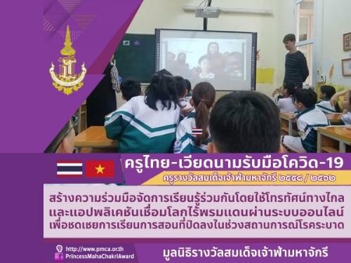 ครูรางวัลสมเด็จเจ้าฟ้ามหาจักรีเวียดนาม รับมือโควิด-19 หลังศธ.เวียดนามสั่งปิดโรงเรียน ปรับแผนการเรียนทางไกลผ่านออนไลน์