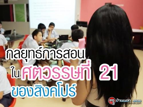 กลยุทธ์การสอนในศตวรรษที่ 21 ของสิงคโปร์