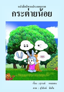หนังสือนิทานประกอบภาพ เรื่อง กระต่ายน้อย ผลงานครูสุรางค์  แหยมคง