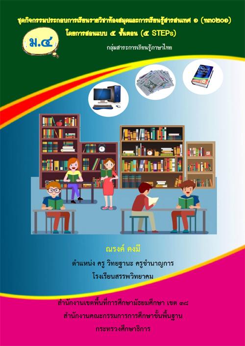 ชุดกิจกรรมประกอบการเรียนรายวิชาห้องสมุดและการเรียนรู้สารสนเทศ 1 ผลงานครูณรงค์  คงมี