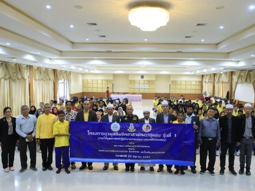 โรงเรียนสรรพวิทยาคม สพม.38 จัดกิจกรรมยุวมุสลิมจิตอาสาพัฒนาชุมชน รุ่นที่1