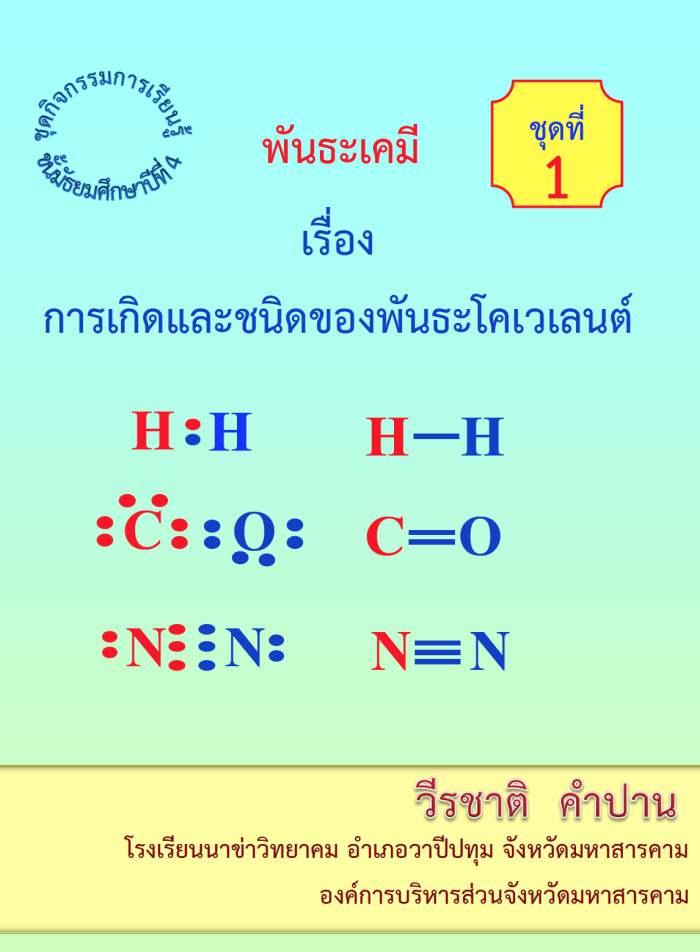 ชุดกิจกรรมการเรียนรู้แบบสืบเสาะหาความรู้ (5E) หน่วยการเรียนรู้ที่ 3 เรื่องพันธะเคมี ผลงานครูวีรชาติ คำปาน