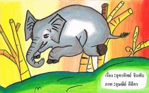 หนังสือส่งเสริมการอ่าน ภาษาไทย ป.1 เรื่อง ช้างน้อย ผลงานครูจุฑาทิพย์ ชินทับ