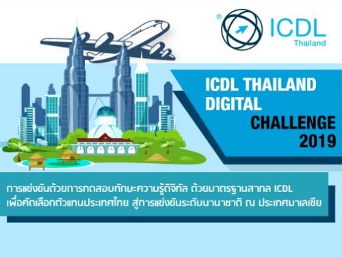 """ขอเชิญนักเรียน นักศึกษา เข้าร่วมการแข่งขันทักษะการใช้เทคโนโลยีดิจิทัล """"ICDL Thailand Digital Challenge 2019 แห่งประเทศไทย"""" ครั้งที่ 3"""